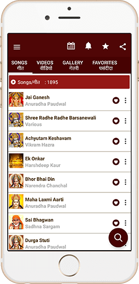 Bhajan and Devotional Songs App